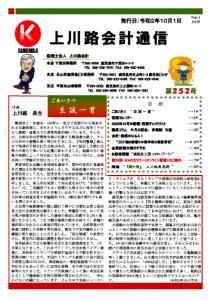 2010月表紙