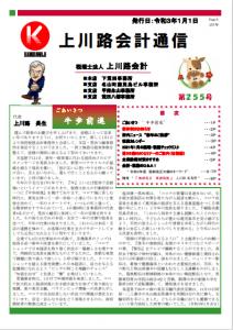 2101月表紙